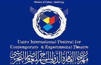 «التجريبي 2020» يطلق مسابقته الثالثة للعروض المسرحية المصرية الحية
