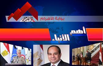 موجز لأهم الأنباء من «بوابة الأهرام» اليوم الإثنين 27 يوليو 2020 | فيديو