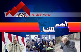 موجز لأهم الأنباء من «بوابة الأهرام» اليوم الثلاثاء 28 يوليو 2020 | فيديو