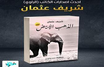"""صدور رواية """"الذهب الأبيض"""" لشريف عثمان عن دار شهرزاد"""
