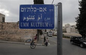 شارع «أم كلثوم» يثير غضب إسرائيل!