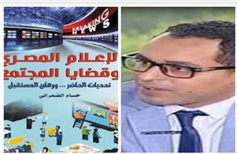 """""""الإعلام المصري وقضايا المجتمع"""".. كتاب جديد لحسام الضمراني"""