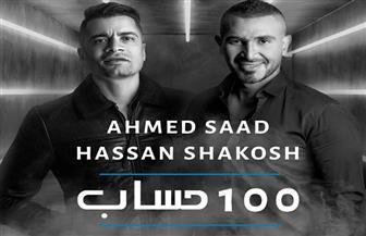 "أحمد سعد وحسن شاكوش يطرحان ""100 حساب"" بعد طول انتظار"