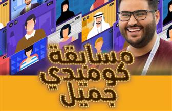 """مسابقة جديدة من """"مجتمع جميل"""" لدعم المواهب الكوميدية في العالم العربي"""