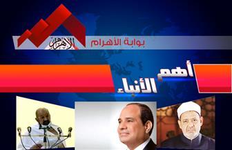 """موجز لأهم الأنباء من """"بوابة الأهرام"""" اليوم الخميس 30 يوليو 2020  فيديو"""