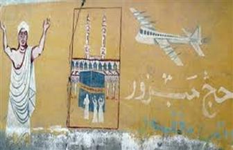 رحيل محمد عبده أحد رواد فناني رسومات الحج بقنا |فيديو