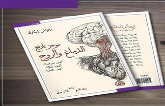"""""""موجز تاريخ الدماغ والروح"""" كتاب جديد عن دار الرافدين"""