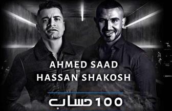 أحمد سعد وحسن شاكوش يتصدران قائمة التريند في أقل من 24 ساعة