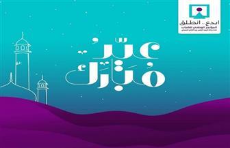 المؤتمر الوطني للشباب يهنئ الشعب المصري والأمة الإسلامية بمناسبة عيد الفطر المبارك