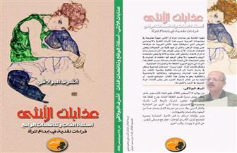 """عذابات الأنثى …أسئلة الذات وتناقضات الواقع"""" كتاب جديد لـ أشرف البولاقي"""