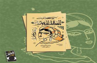 دور النشر تستقبل عيد الأضحى بالإصدارات الجديدة.. تعرف على أبرزها| صور