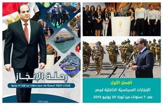 كتاب جديد لمركز «مستقبل وطن» يوثق إنجازات الدولة المصرية في عهد الرئيس السيسي