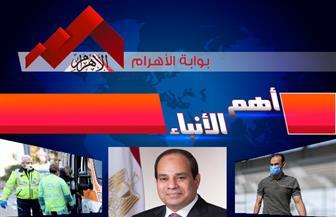 موجز لأهم الأنباء من «بوابة الأهرام» اليوم السبت 4 يوليو 2020 | فيديو