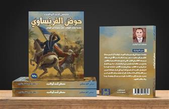 صدور «حوض الفرنساوي» للكاتب مصطفى أبوالمجد