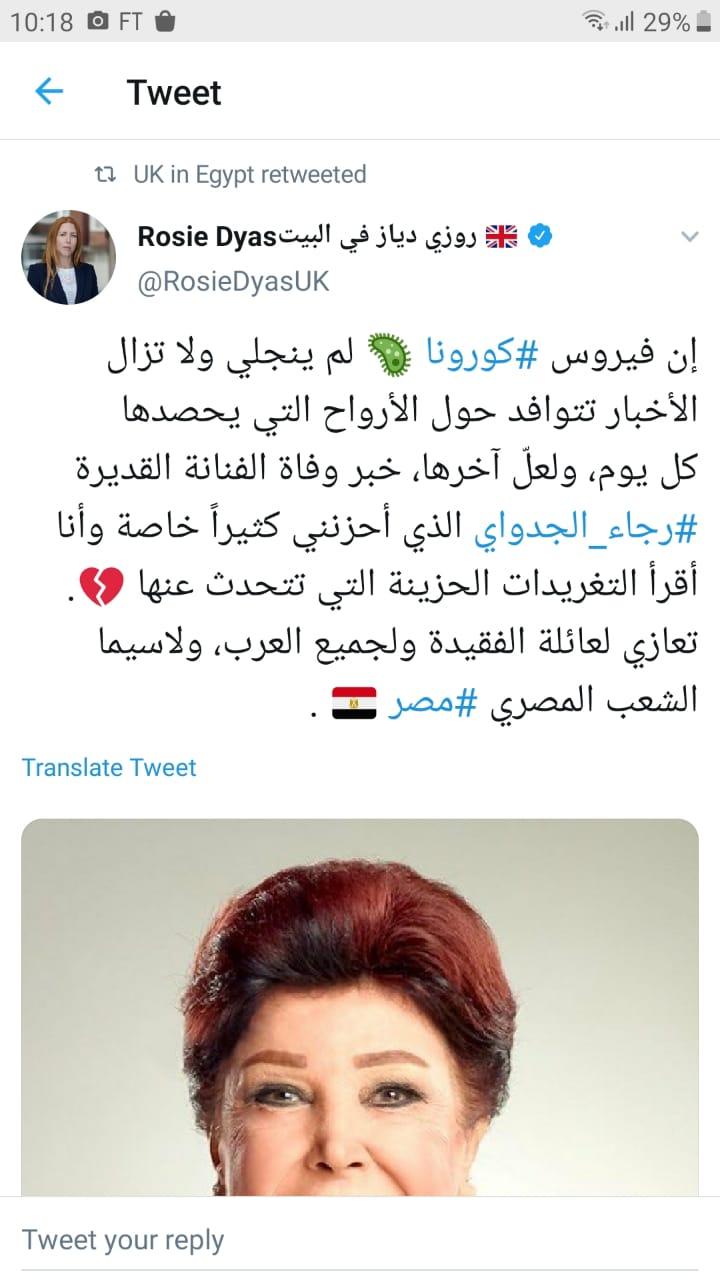 المتحدثة باسم الحكومة البريطانية للشرق الأوسط تنعى الفنانة رجاء الجداوي