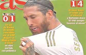 راموس وتقنية الفيديو وانتعاشة برشلونة يتصدرون صحف إسبانيا اليوم
