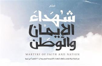 تفاصيل إنتاج أول فيلم عن «شهداء ليبيا» بإشراف مطرانية سمالوط وبمباركة البابا تواضروس