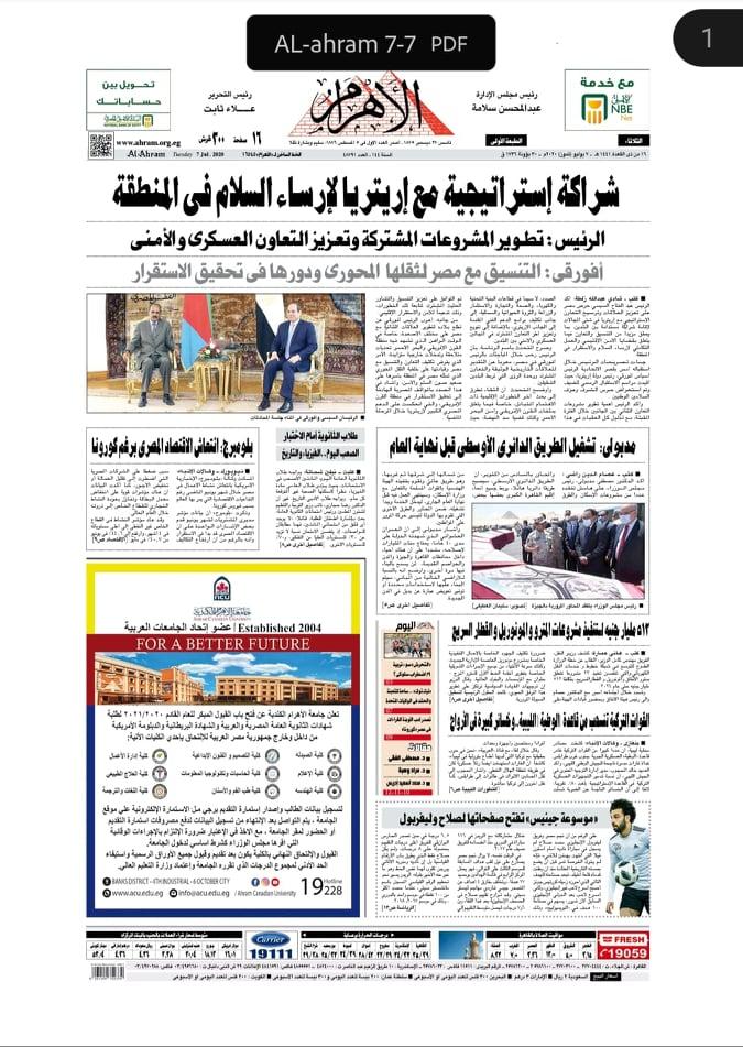 الصفحة الأولى لجريدة الأهرام