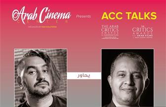 المغربيان هشام العسري وعبدالكريم واكريم ضيفا لقاءات مركز السينما العربية