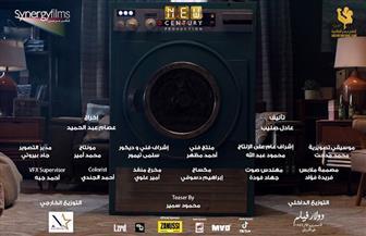 «الغسالة».. أول إعلان لفيلم مصري بعد 3 شهور من التوقف