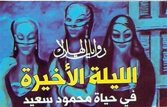 مناقشة رواية «الليلة الأخيرة في حياة محمود سعيد» بالإسكندرية.. اليوم