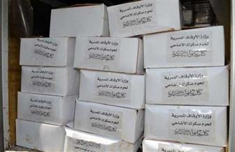 «أوقاف مطروح»: توزيع 2000 كيلو لحوم على المستحقين من صكوك الأضاحي