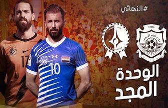 نهائي كأس سوريا بين المجد والوحدة بدمشق اليوم