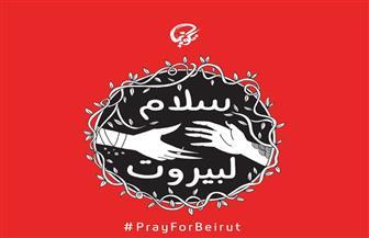"""إمارة الشارقة تطلق حملة """"سلام لبيروت"""" لدعم ضحايا انفجار المرفأ"""