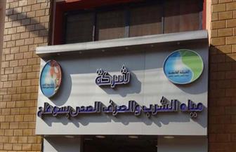 برنامج تدريب لمسئولي محطات مياه الشرب بسوهاج للتعامل مع تسريب غاز الكلور