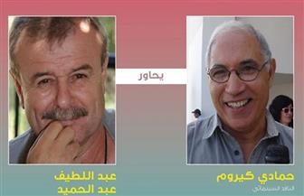 المخرج السوري عبد اللطيف عبد الحميد ضيف لقاءات مركز السينما العربية