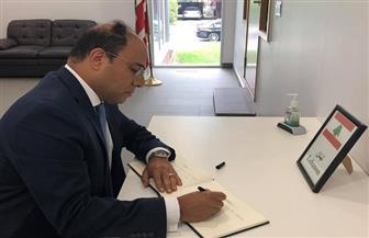 سفير مصر في كندا يوقع في دفتر التعازي الخاص بضحايا تفجير بيروت بمقر السفارة اللبنانية في أوتاوا | صور