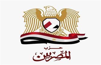 """""""حزب المصريين"""": مبادرة استخدام الغاز الطبيعي ستحقق الاستفادة من الاكتشافات الحديثة"""