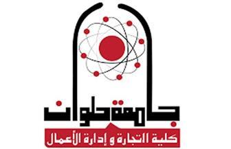 جامعة حلوان تعلن شروط القبول ببرنامج الأسواق المالية والبورصات بكلية التجارة