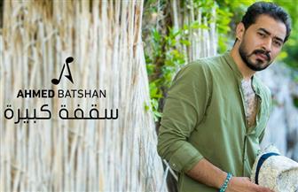 أحمد بتشان يطرح أغنيته الجديدة «سقفة كبيرة»