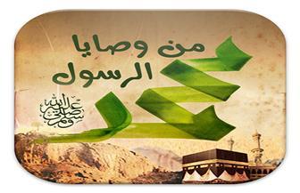 من وصايا رسول الرحمة .. أسرار فك الكرب | فيديو