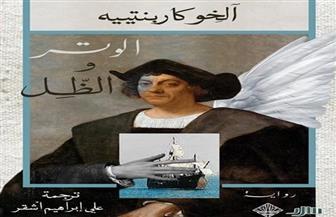"""""""الوتر والظل"""" باللغة العربية عن دار ممدوح عدوان"""