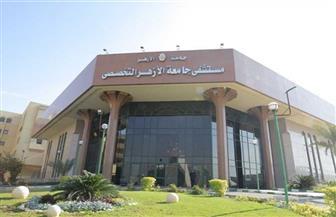 بدء العمل بالعيادات الخارجية بمستشفى جامعة الأزهر التخصصي.. السبت
