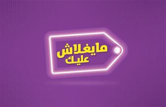 تيسيرات جديدة من المالية لمبادرة «ما يغلاش عليك» لتنشيط المبيعات