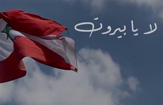 فنانو الوطن العربي يتضامنون مع لبنان بأوبريت «لا يا بيروت»   فيديو