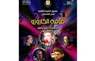 «الميتسوسبرانو ليلى إبراهيم» في حفل موسيقي بقصر المانسترلي.. غدا