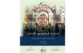«مراحل تطور التجربة الأندلسية» في كتاب جديد لمركز الحضارة الإسلامية بمكتبة الإسكندرية