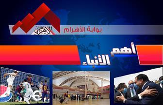 موجز لأهم الأنباء من «بوابة الأهرام» اليوم السبت 15 أغسطس 2020 | فيديو