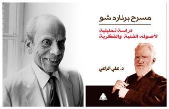 صدور كتاب «مسرح برنارد شو» في احتفالات مئوية الدكتور علي الراعي | صور