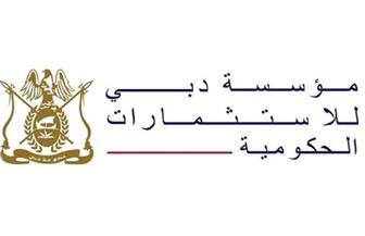 «دبي للاستثمارات الحكومية» يدخل قائمة العشرة الكبار بأصول قيمتها 305 مليارات دولار