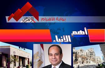 موجز لأهم الأنباء من «بوابة الأهرام» اليوم الأحد 16 أغسطس 2020 | فيديو