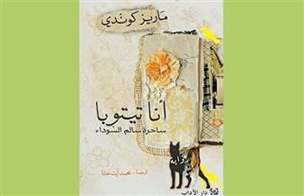 مناقشة الترجمة العربية من رواية «أنا تيتوبا» عبر «فيسبوك» غدا