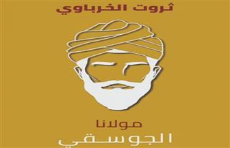 """مناقشة رواية """"مولانا الجوسقي"""" لثروت الخرباوي بمنتدى بتانة الخميس"""