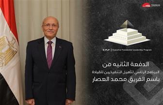 إطلاق اسم الفريق محمد العصار على الدفعة الثانية من البرنامج الرئاسي لتأهيل التنفيذيين للقيادة