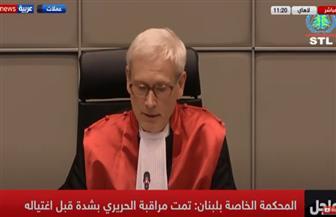 رئيس المحكمة الخاصة بلبنان: عملية اغتيال الحريرى تمت باستخدام أكثر من 2.5 طن من المتفجرات