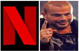 """نتفليكس تبدأ حملة عالمية للهضبة """"عمرو دياب"""" تنطلق من هوليوود   صور"""